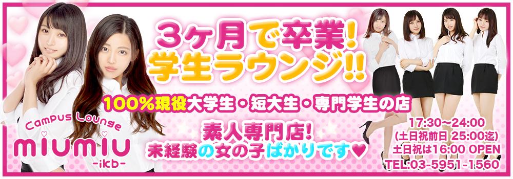 ミュウミュウ池袋公式サイト【miumiu-ikb】100%現役学生専門素人ラウンジ